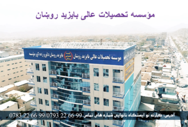 Bayazid Rokhan Institute of Higher Education