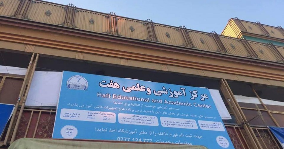 Haft Educational and Academic Center