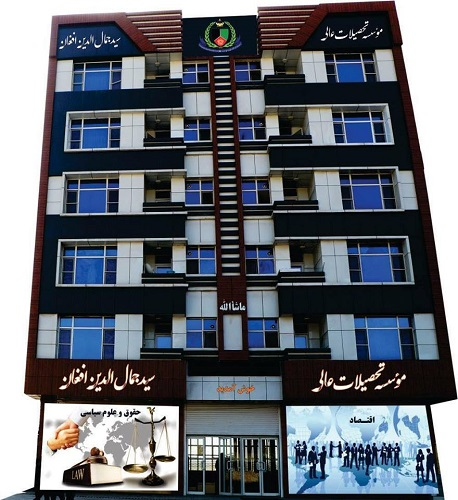 Sayed Jamaluddin Afghan Institute of Higher Education