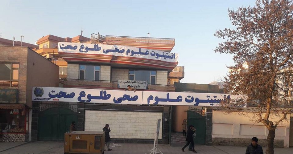 Tolo-e-Sehat Medical Institute