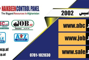 Naikbeen Control Panel (NCP)