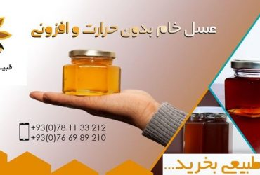 Tabiat Honey and Dry Fruits