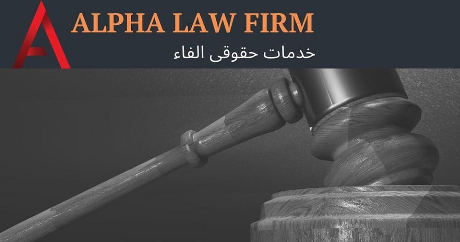 Alpha Law Firm
