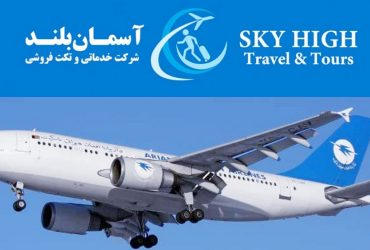 Sky High Travel and Tours