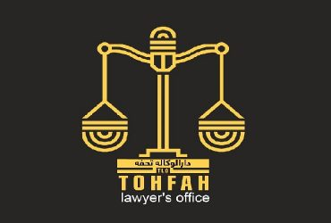 Tohfah Lawyers Office