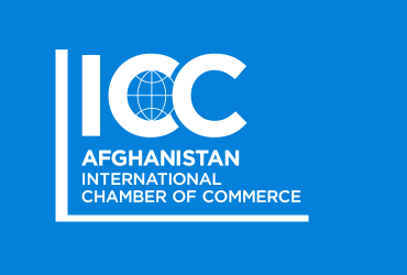 International Chamber of Commerce in Afghanistan (ICC Afghanistan)